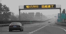 高速公路电子显示屏