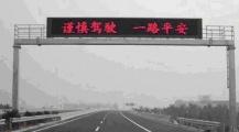 高速公路电子显示屏2